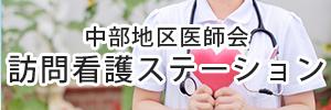 中部地区医師会 訪問看護ステーション